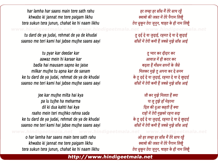 lyrics of song Khudayi