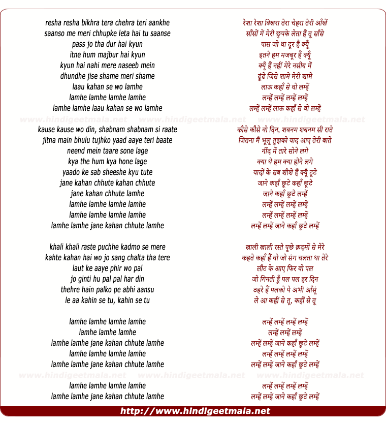 lyrics of song Lamhe