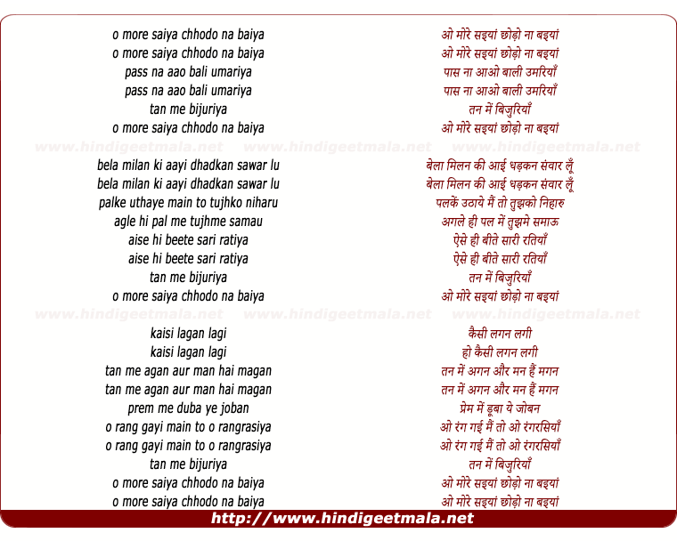 lyrics of song O More Saiyaan