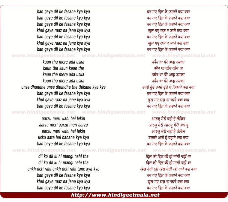 lyrics of song Ban Gae Dil Ke Fasane