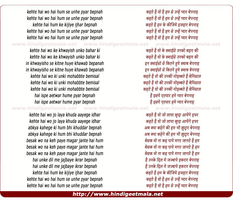 lyrics of song Pyar Bepanah