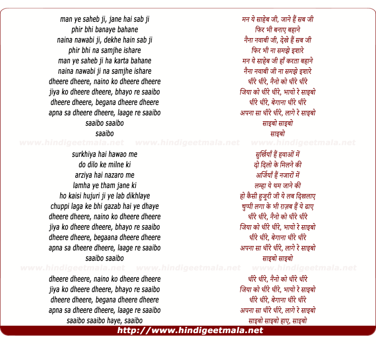 lyrics of song Saaibo (Rendition)