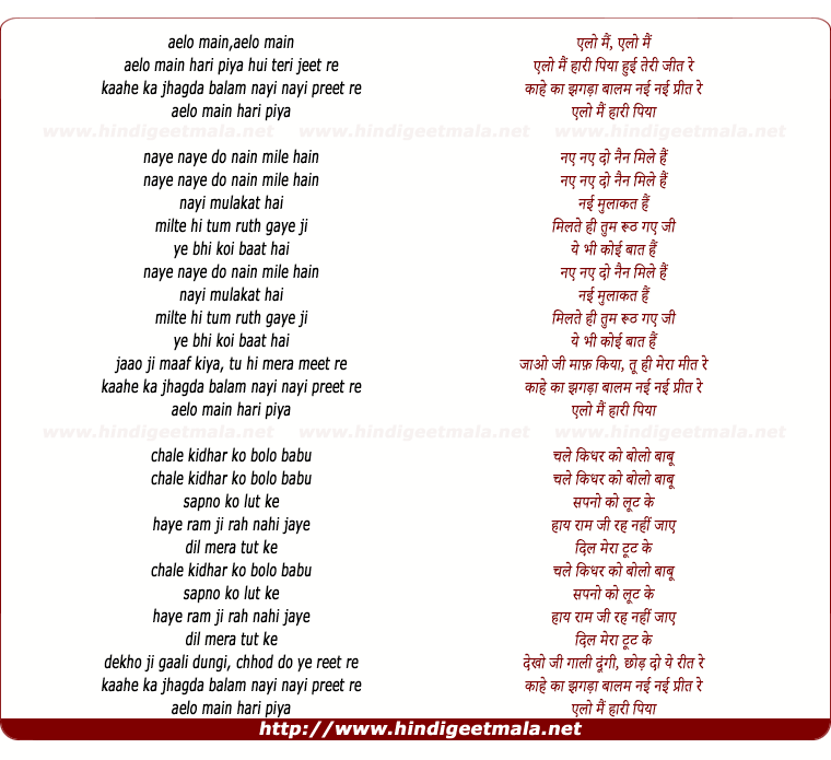 lyrics of song Aelo Mai Haari Piya (Remix Version)