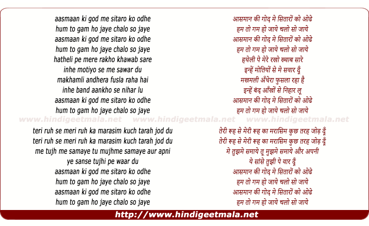 lyrics of song Aasmaan Ki God Me
