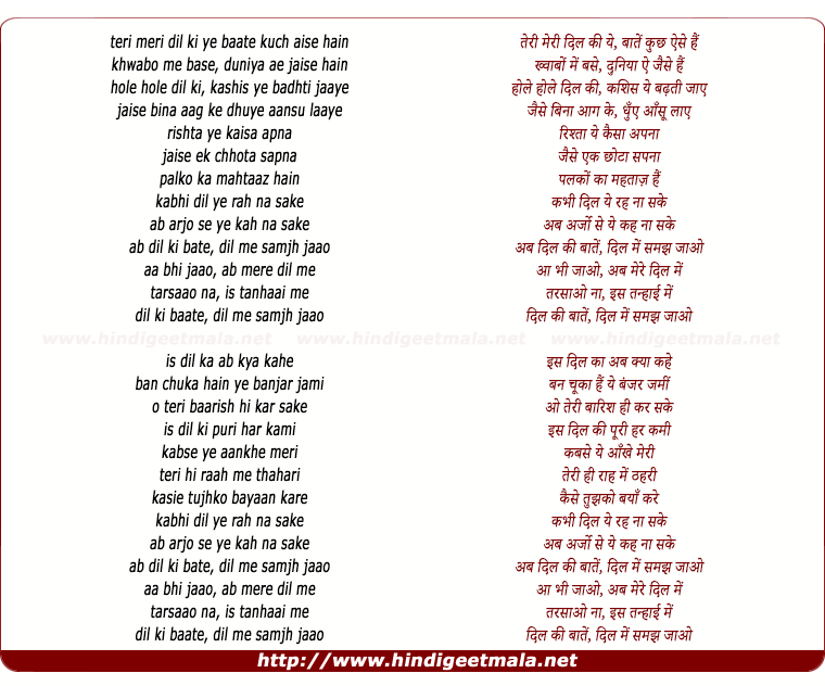 lyrics of song Dil Ki Baate (Kavita Paudwal)
