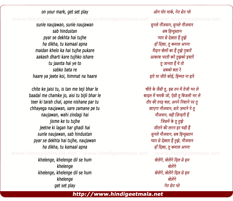 lyrics of song Get Set Play (Hariharan)