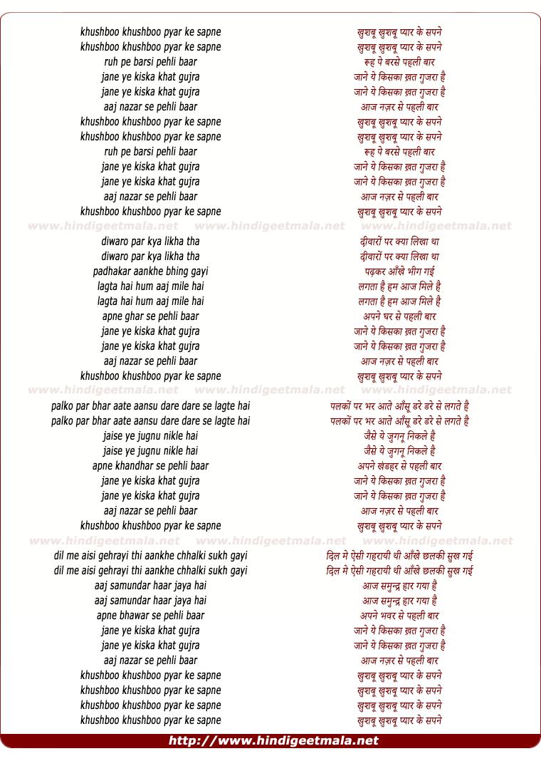 lyrics of song Khushboo Khushboo Pyar Ke