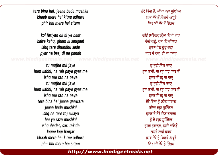 lyrics of song Koyi Fariyaad