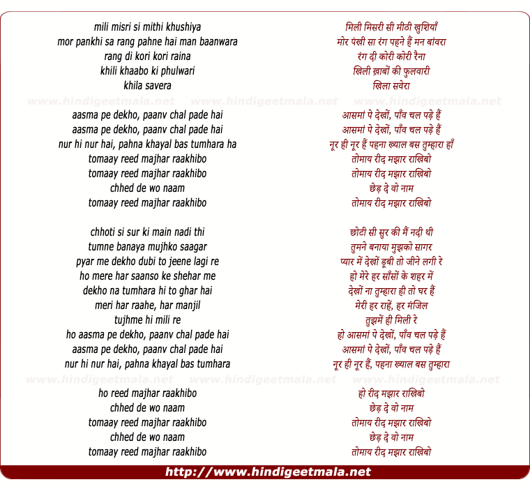 lyrics of song Kolkata Diaries (Akriti Kakar)