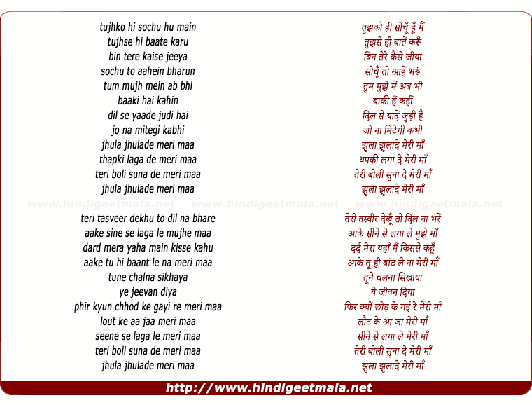 lyrics of song Maa (Ramji Gulati)