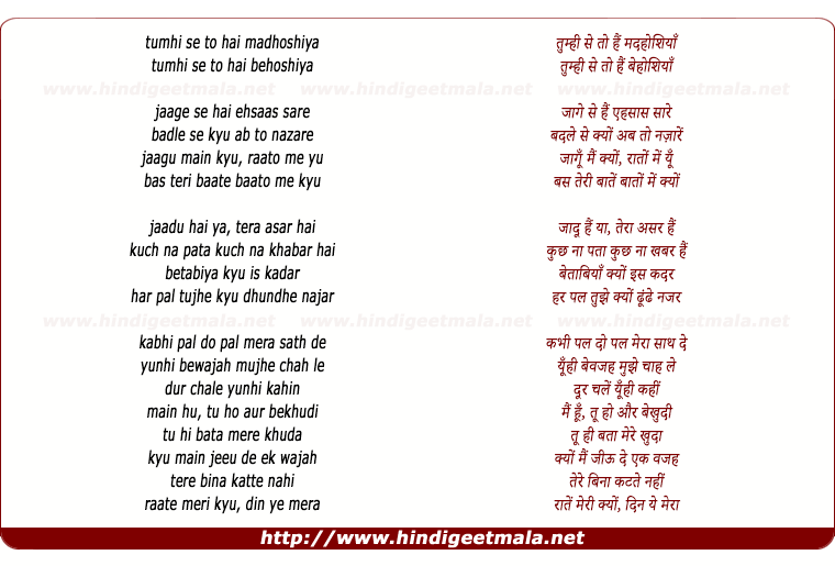 lyrics of song Madhosiya