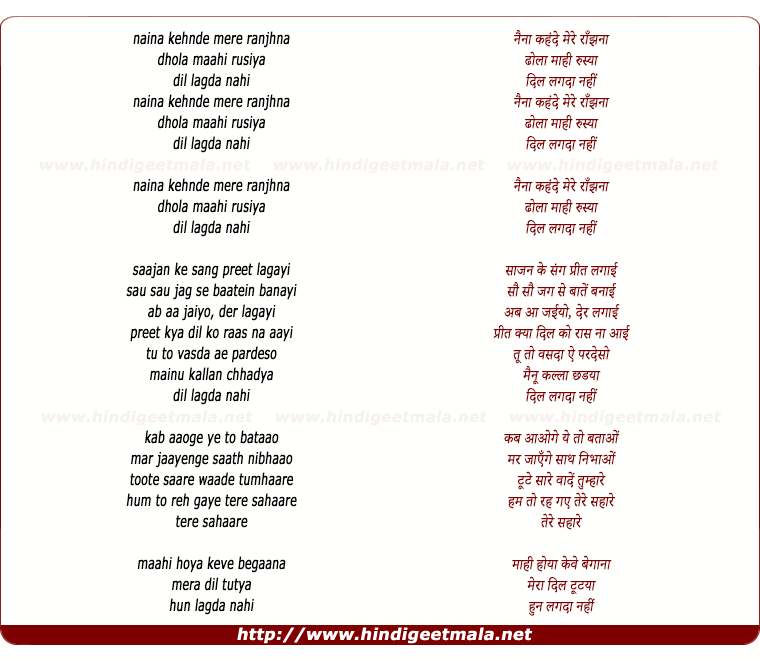 lyrics of song Naina (Sonu Kakkar)