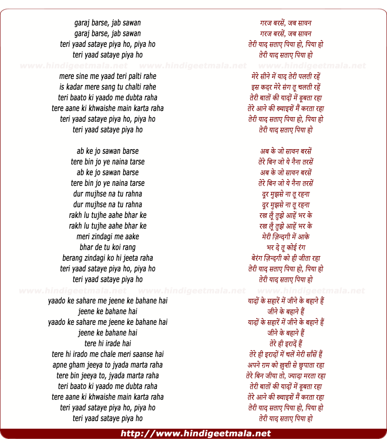 lyrics of song Piyaa Ho