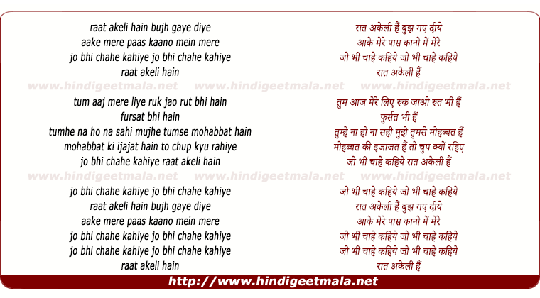 lyrics of song Raat Akelee Hai