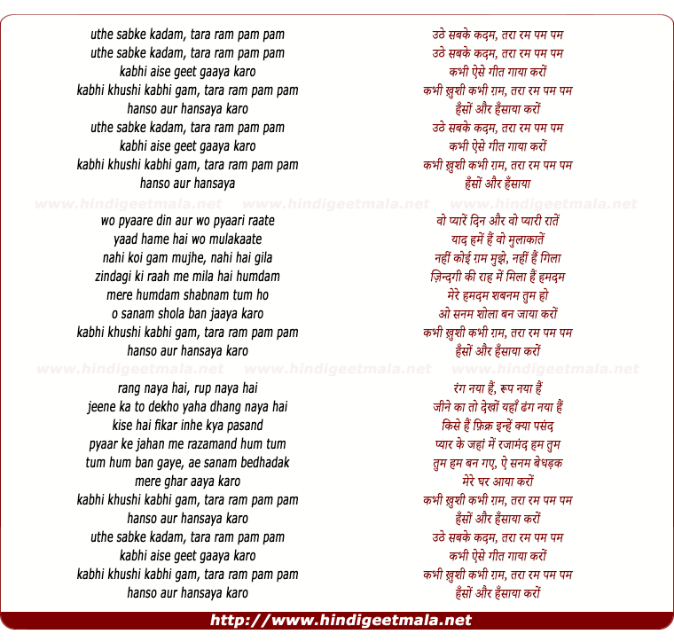 lyrics of song The Welcome (Rajesh Roshan)