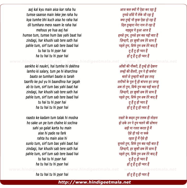 lyrics of song Tu Hi Pyaar Hain