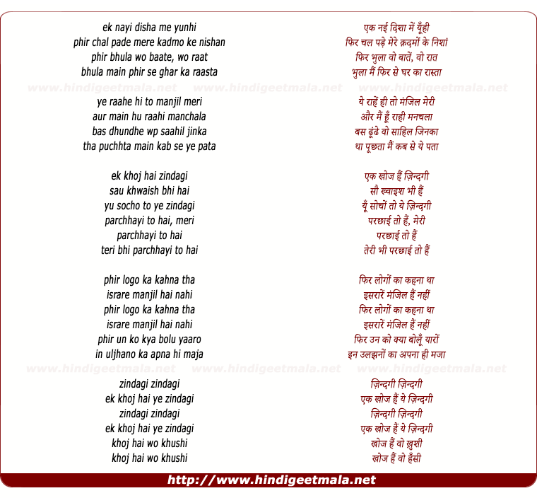 lyrics of song Zindagi Ik Khoj