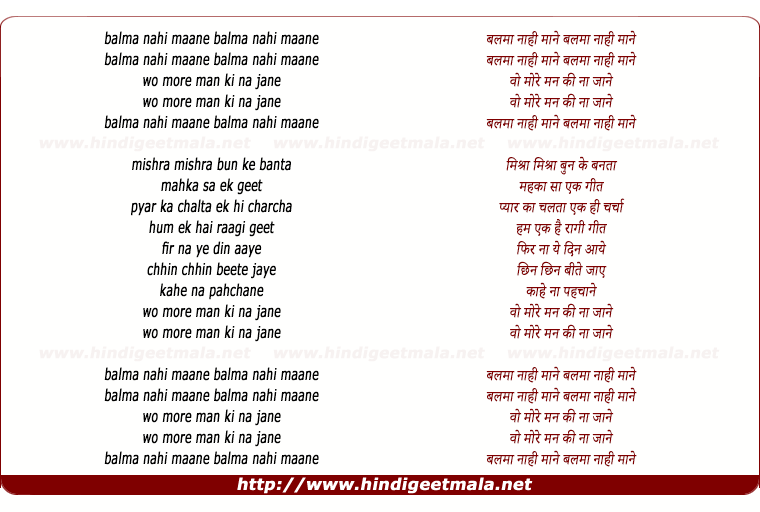 lyrics of song Balmaa (Maatibaani)