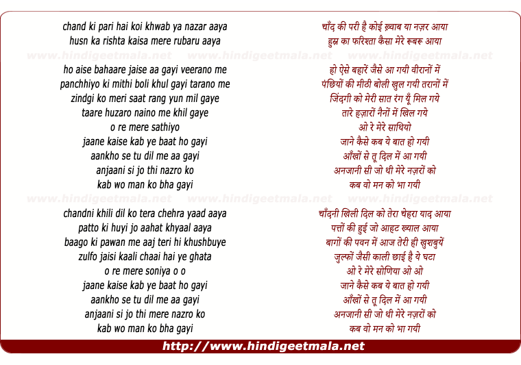 lyrics of song Jaane Kaise Kab Ye Baat Ho Gayi