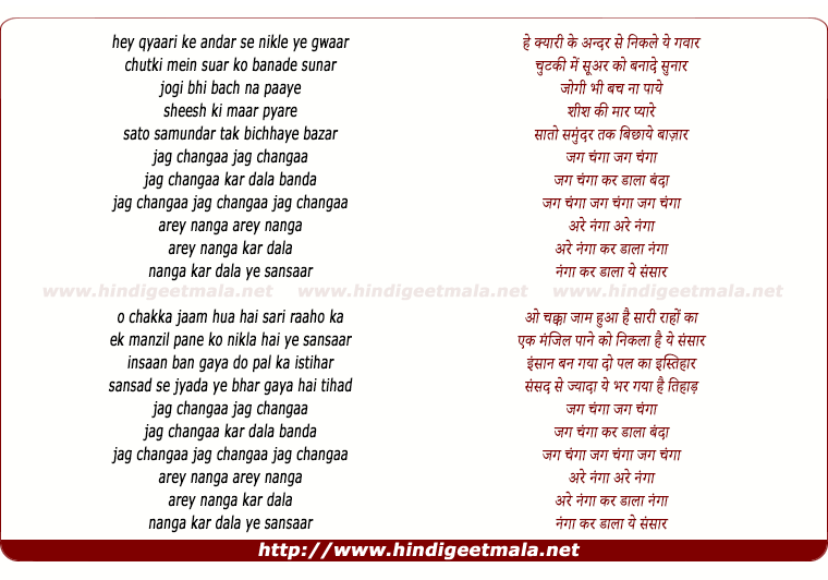 lyrics of song Jag Changaa