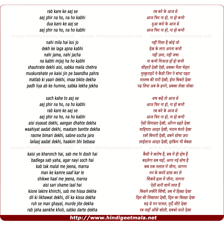 lyrics of song Pa Pa Pa9Giotis (Nandini Srikar)