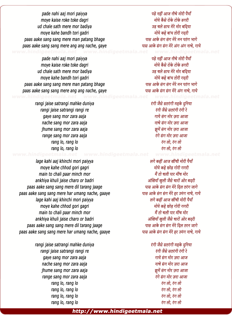 lyrics of song Rang Lo (Vidya Vandana)