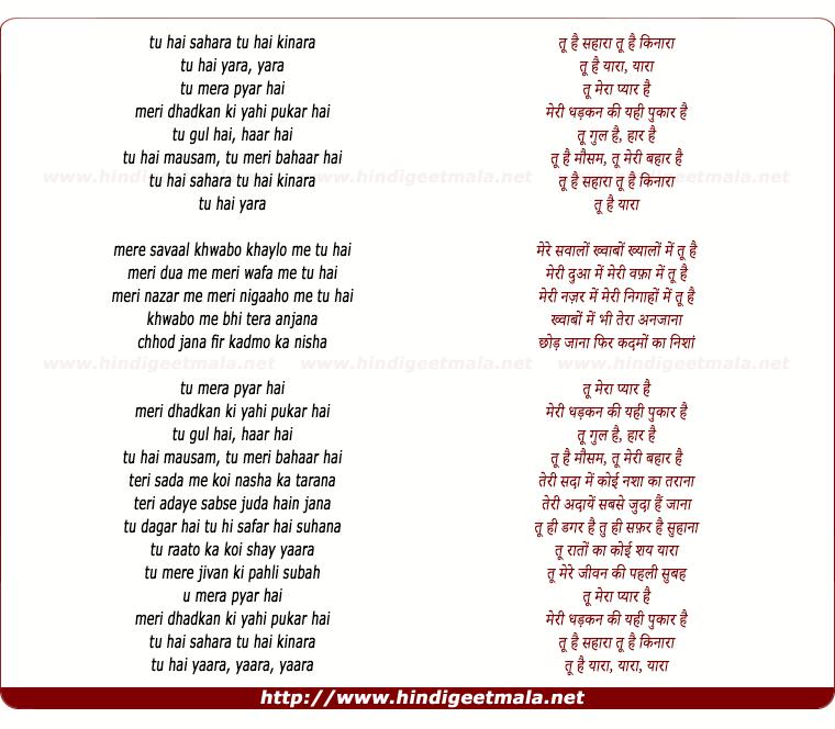 lyrics of song Tu Hai