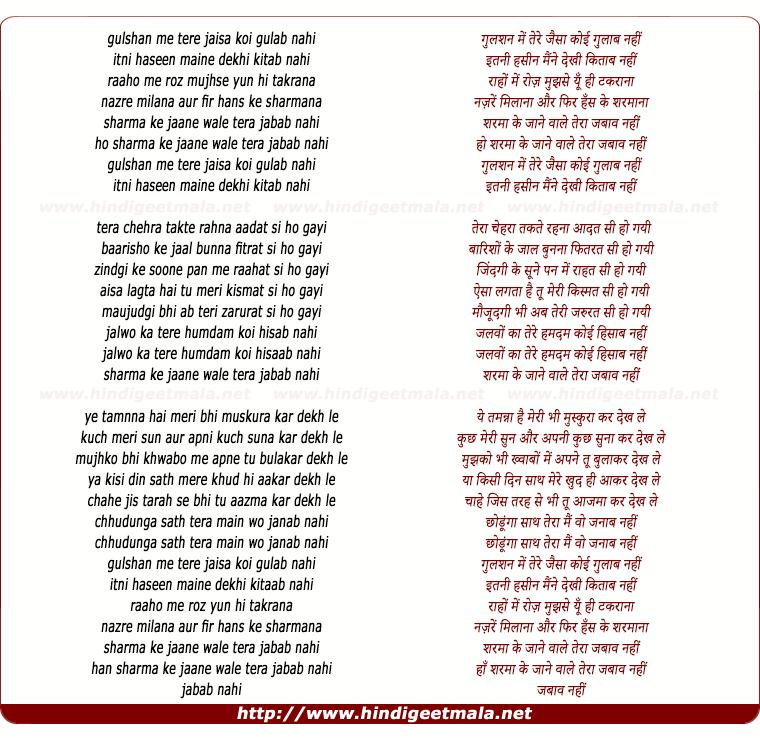 lyrics of song Gulshan Me Tere Jaisa