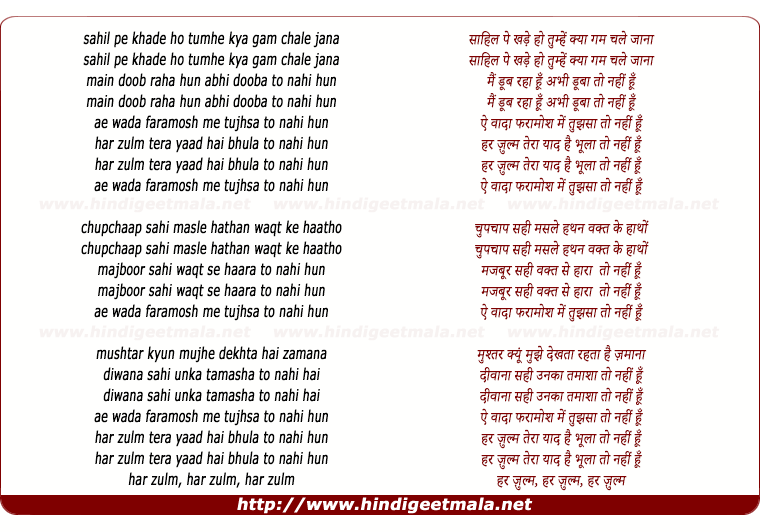 lyrics of song Har Zulam