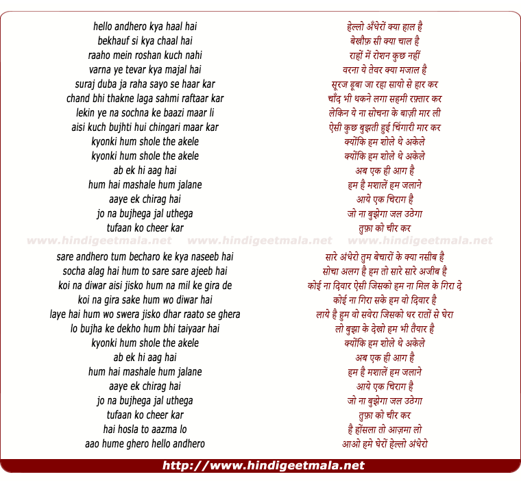 lyrics of song Hello Andhero