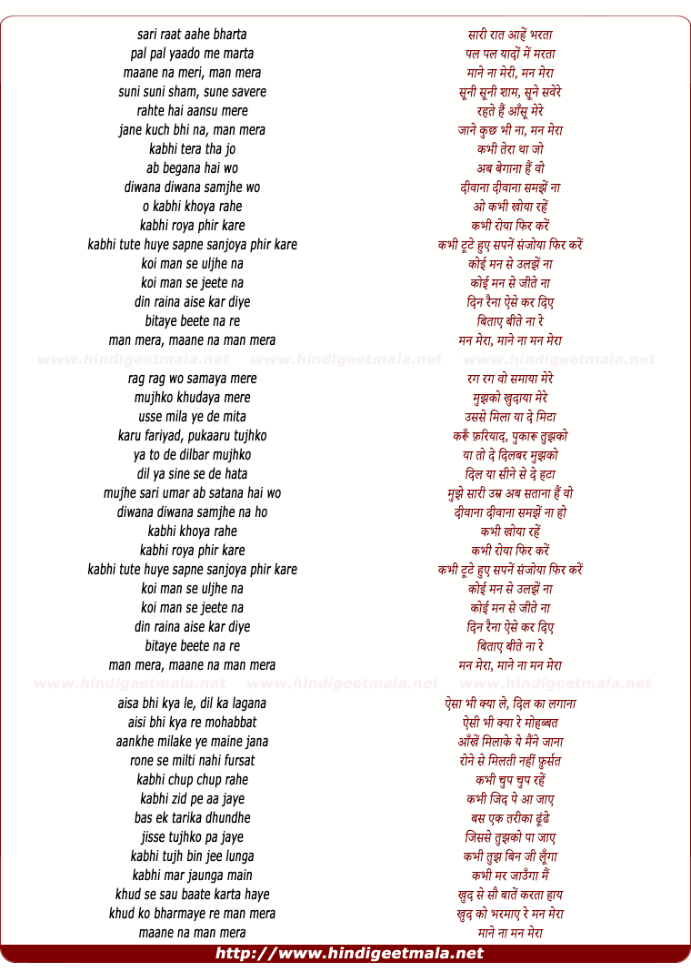 lyrics of song Man Mera