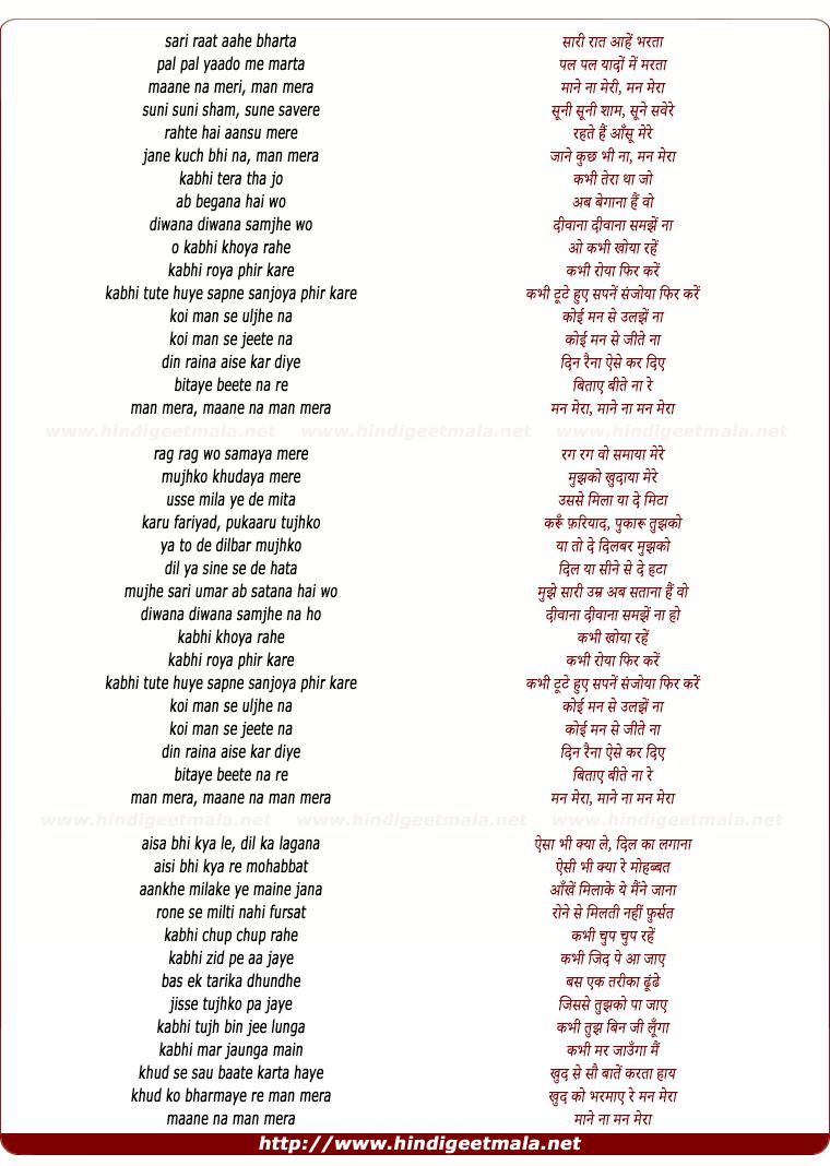lyrics of song Man Mera