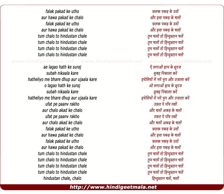 lyrics of song Tum Chalo To Hindustan Chale