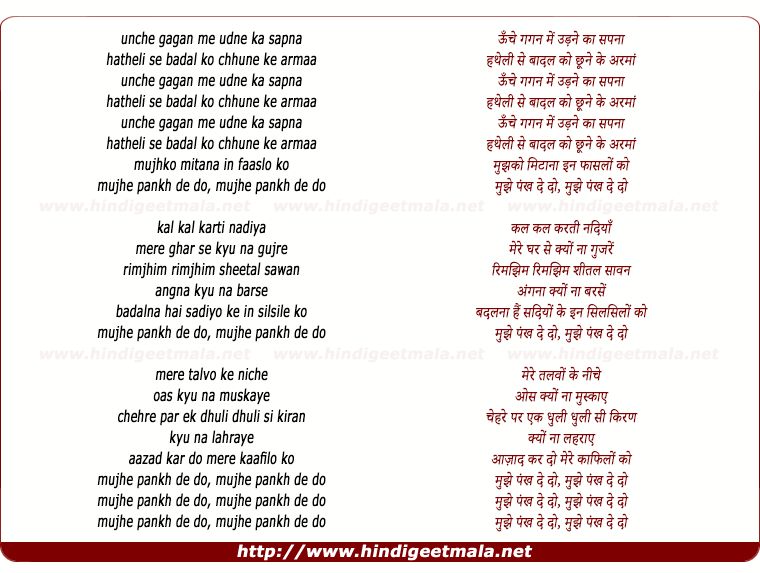 lyrics of song Mujhe Pankh De Do(Women For Change)
