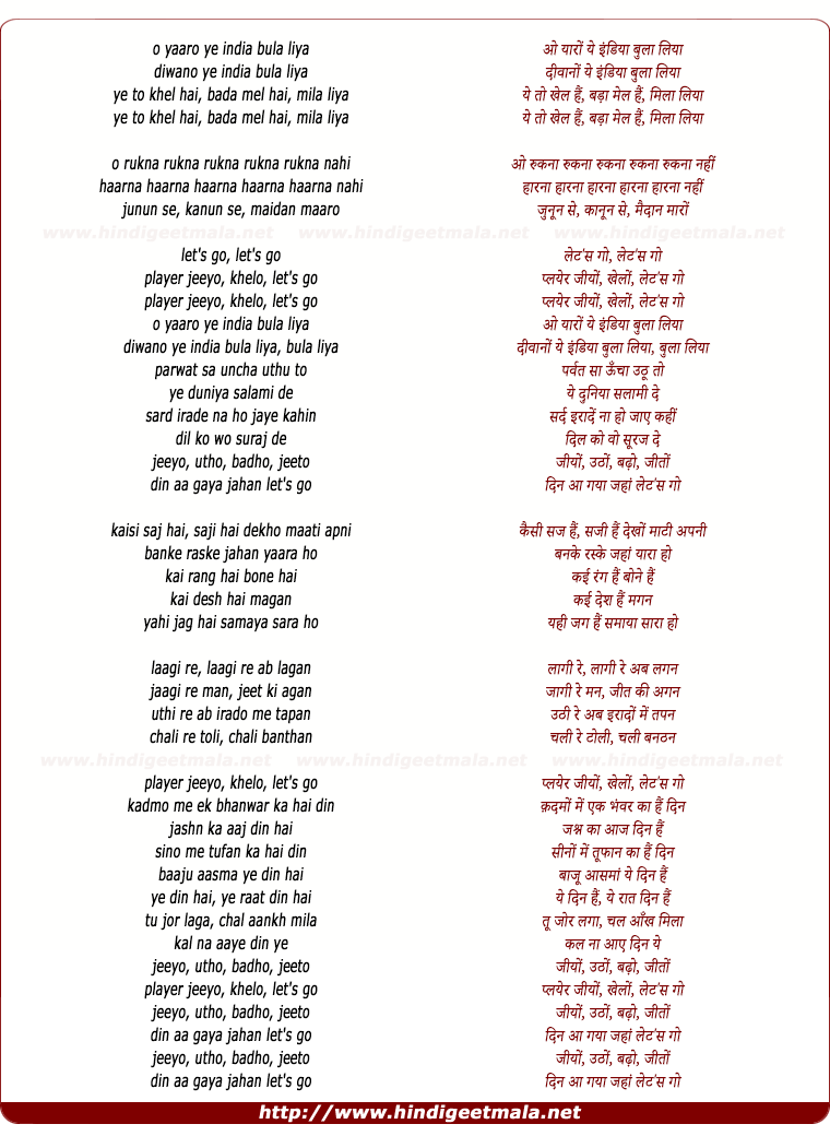 lyrics of song Jeeyo Utho Badho Jeeto
