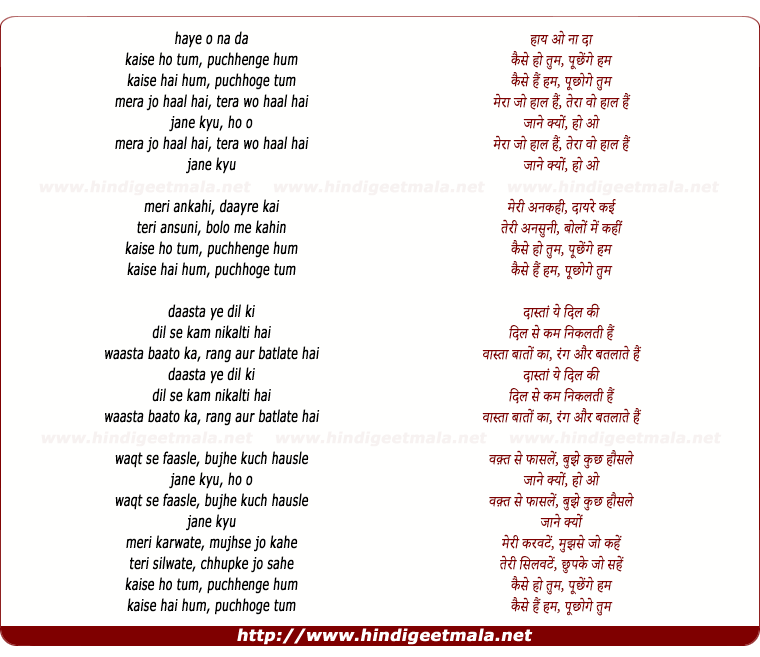 lyrics of song Kaise Ho Tum (K Mohan)