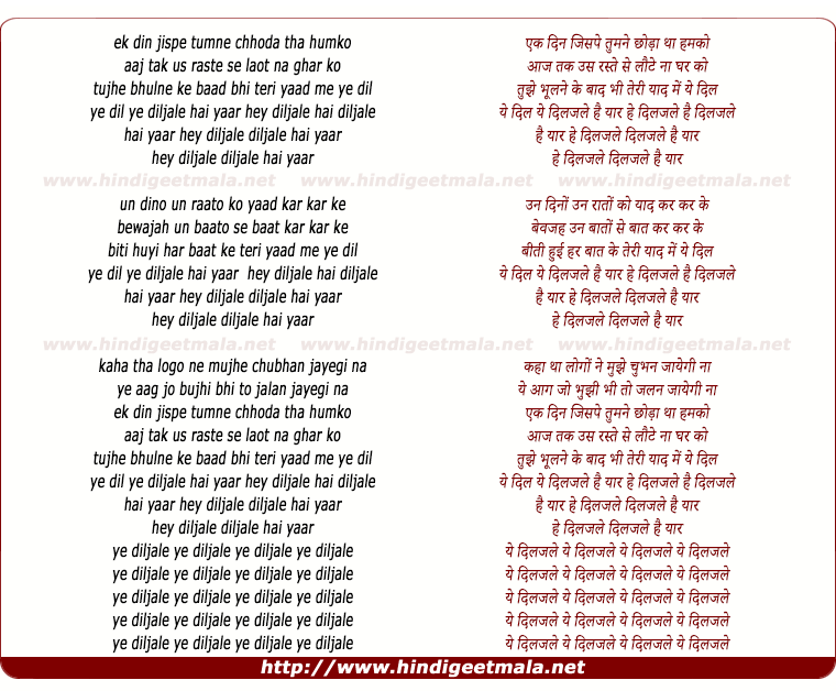 lyrics of song Diljale