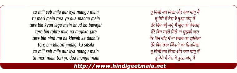 lyrics of song Tu Milee Sab Mila