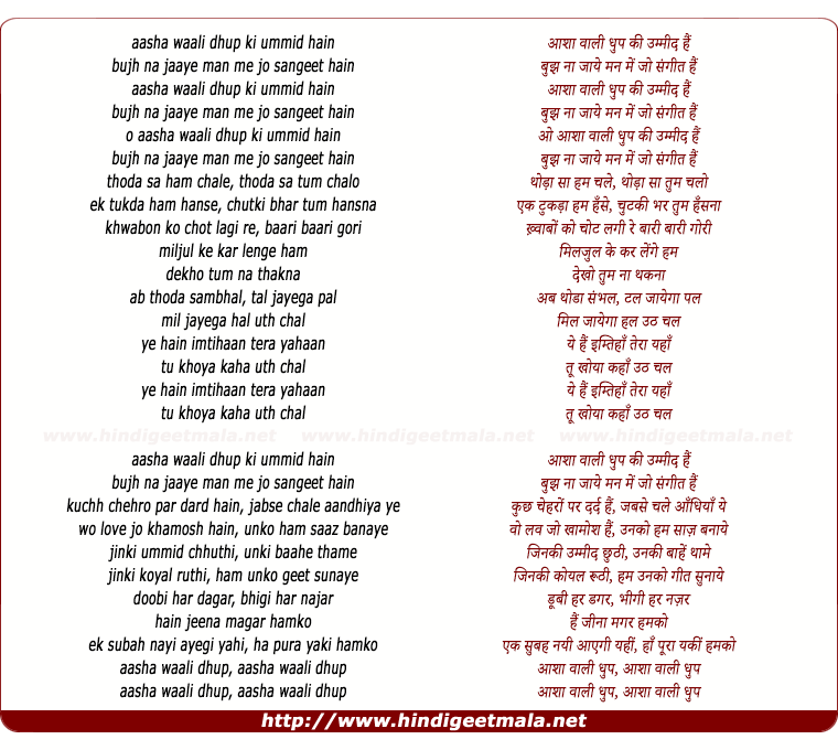 lyrics of song Asha Waali Dhoop