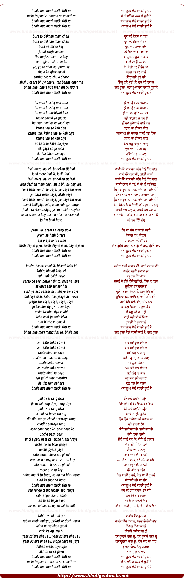 lyrics of song Bhala Huaa Meri Matki