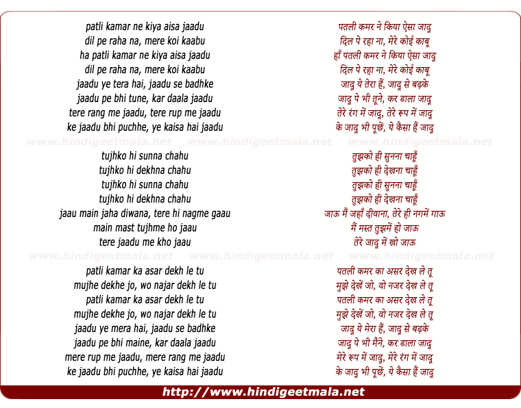 lyrics of song Patli Kamar