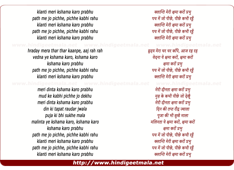 lyrics of song Klanti Meree Kshama Karo Prabhu