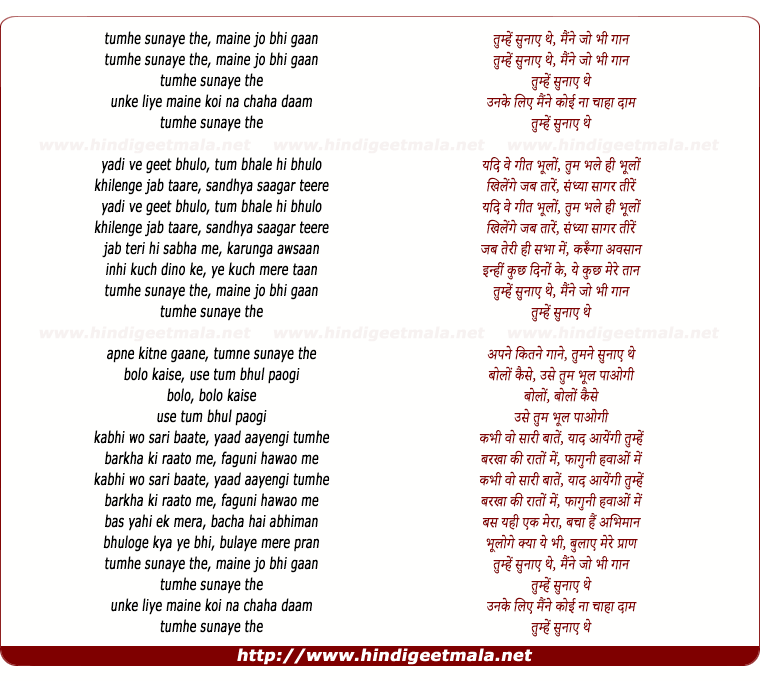 lyrics of song Tumhen Sunaaye The