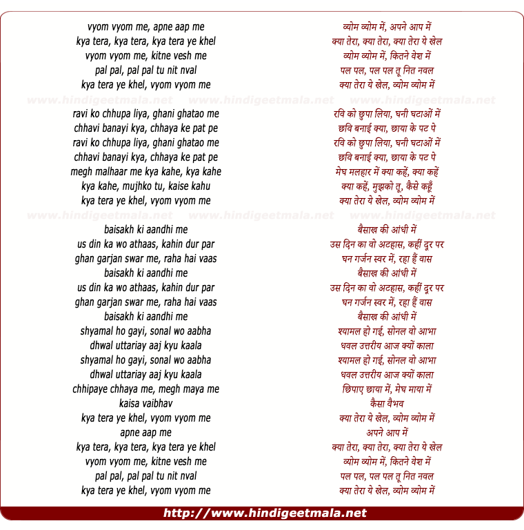 lyrics of song Vyom Vyom Me