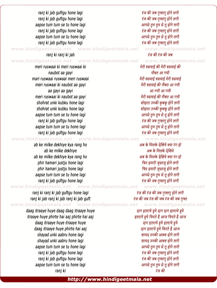 lyrics of song Ranj Kee Guftagu