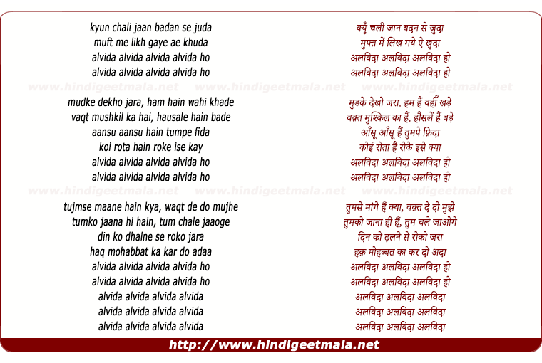 lyrics of song Alvidaa (Shibani Kashyap)