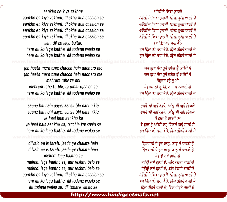 lyrics of song Aankho Ne Kiyaa