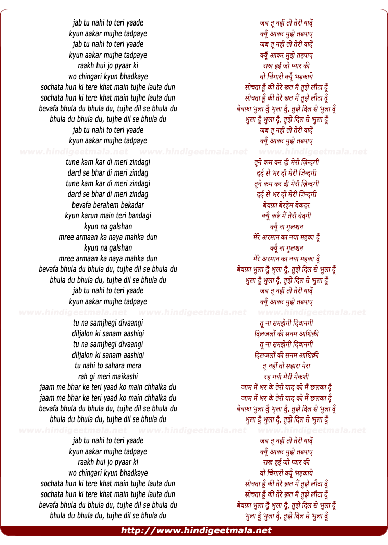 lyrics of song Jab Tu Nahi To