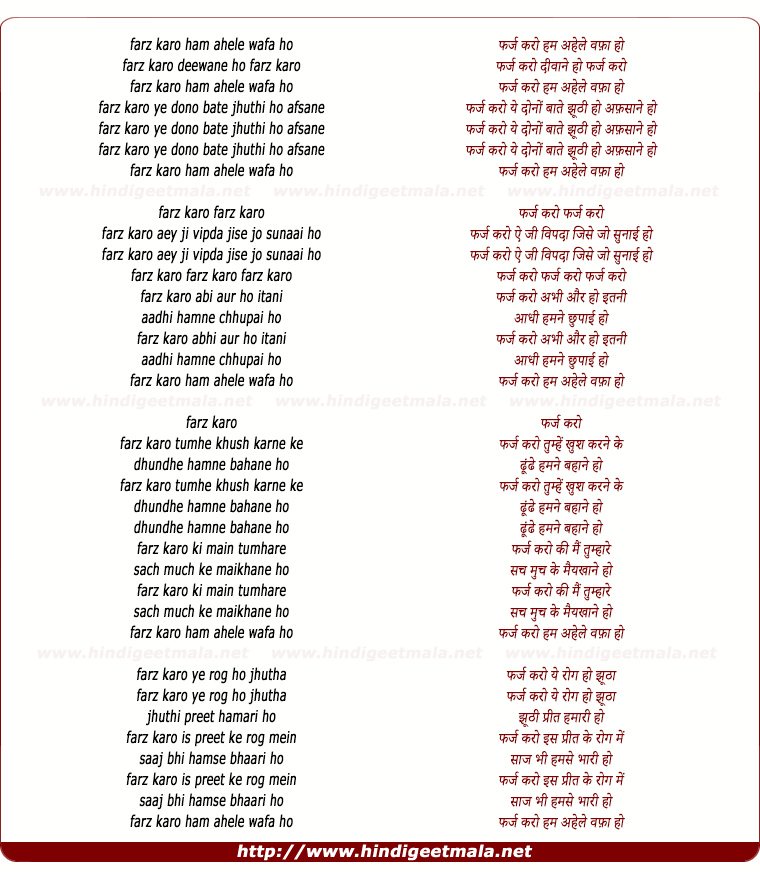 lyrics of song Farz Karo Hum Ahele Wafa