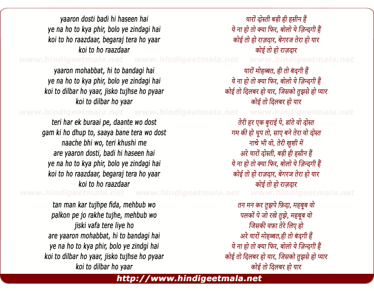 lyrics of song Yaaro Dosti